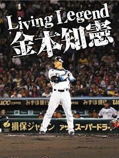 元阪神 金本知憲 独占インタビュー120分 vol.1