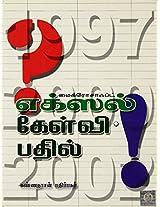 Excel 97/2000/2002 Kelvi Pathil