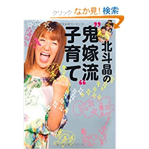"""北斗晶の""""鬼嫁流""""子育て!"""