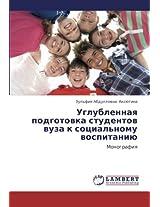 Uglublennaya Podgotovka Studentov Vuza K Sotsial'nomu Vospitaniyu