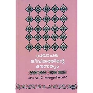 Pravaachaka Jeevithathinte Ounnathyam