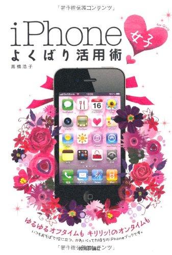 iPhone「女子」よくばり活用術 (デジタル仕事術選書)