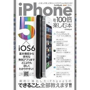 iPhone5を100倍楽しむ本 (アスペクトムック) [ムック]