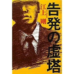 江上剛「告発の虚塔」