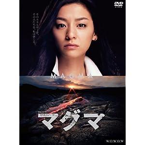 『連続ドラマW マグマ DVD‐BOX』