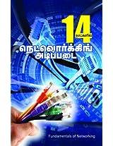 14 Natkalil Networking Adippadai