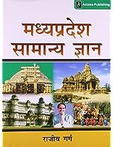 Madhya Pradesh Samanya Gyan