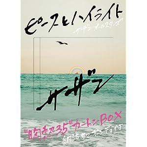 """ピースとハイライト (完全生産限定""""胸熱35"""