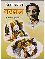 Premchand Vardaan: Abhyas Pustika
