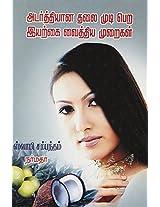 Adarthiyanan Thalaimudi Pera Iyarkai Vaithia Muraigal