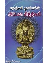 Pathanjali Yogamum - Ashtama Chiththigal