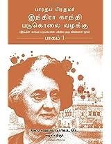 Bharatha Pirathamar Indra Gandhi Padukolai Vazhaku - Part 1: Indra Gandhi Padukolai Pattriya Muzhu Vivaramana Nool (Tamil Edition)