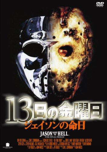Jason Goes to Hell: The Final Friday / Джейсон отправляется в ад: последняя пятница (1993)