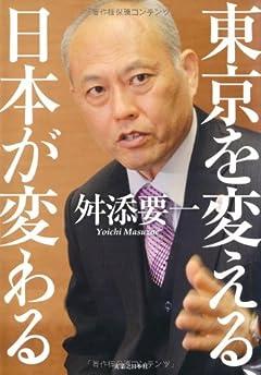 """舛添知事""""首相代理気取り""""の勘違い"""