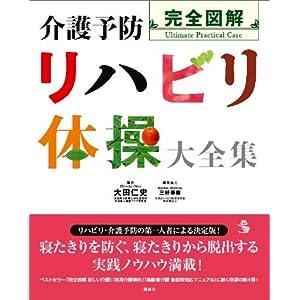完全図解 介護予防リハビリ体操大全集 (介護ライブラリー)