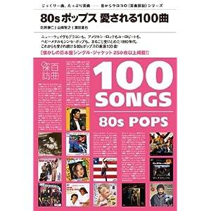 """百曲探訪 80sポップス 愛される100曲 (""""百曲探訪""""シリーズ)"""