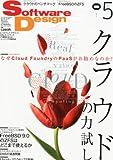 Software Design (ソフトウェア デザイン) 2012年 05月号 [雑誌]