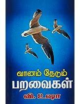 Vaanam Thedum Paravaikal