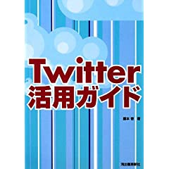 Twitter活用ガイド (単行本)