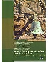 7 Seelengal Karyakshamamaya Koumarattinu