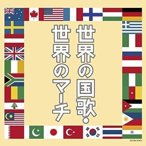 ザ・ベスト 世界の国歌・世界のマーチ