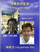 Life in Koto City