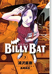 BILLY BAT(7) (モーニングKC)