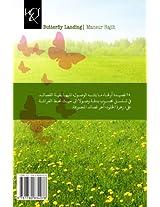 Butterfly Landing: Huboot Al-Farashah