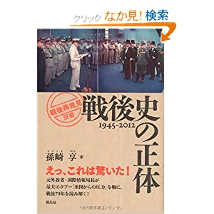 『戦後史の正体』