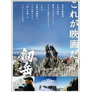 劔岳 撮影の記 標高3000メートル、激闘の873日の画像