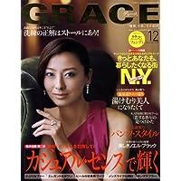 GRACE 2008年12月号 小さい表紙画像
