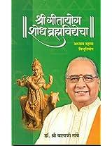 Shri Gitayog: Shodh Brahmavidyecha - 10