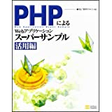 PHPWebAvP[VX[p[Tv pKJ