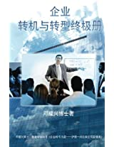 Ultimate Handbook (Mandarin): Corporate Turnaround and Transformation