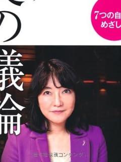 安倍内閣 花の大奥大乱 女性議員「壮絶生き残りバトル」実況中継 vol.2