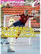 wa-rudo futtosaru magazin purasu boryu-mu 203: shiai mae no uxo-minguappu burokku wo ikashita pawa-pure-