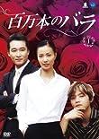 百万本のバラ DVD-BOX 1