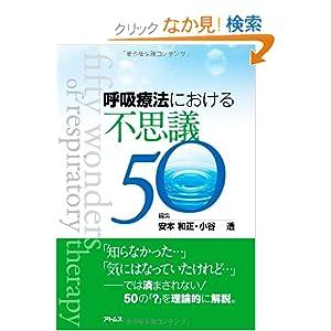 呼吸療法における不思議 50