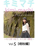 kimi-machi vol5 Late autumn Edition