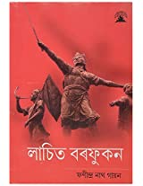Lachit Borphukon By Assam Publishing Company