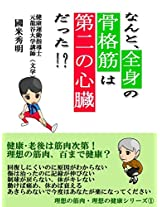 Nanto zenshinno kokkakukinha dainino shinzou datta: Kenkourougoha kinnikusidai Risounokinniku hyakumadekenkou (Risounokinniku risounokenkou series)