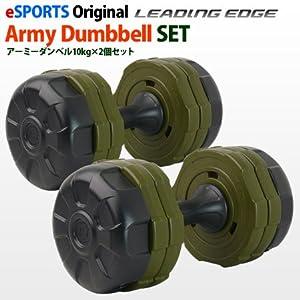 【クリックでお店のこの商品のページへ】Amazon.co.jp | アーミーダンベル 10kg×2個セット グリーン LEDB-10AG*2 錆びません! [ダンベルトレーニング 筋トレ] | スポーツ&アウトドア 通販