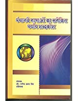 panchanve bhashaon ka samekit paryay shabd kosh