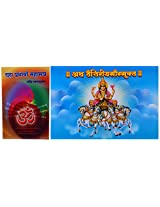 Daha Prabhavi Mahamantra,Atha Taitariyasoursuktha ( Combo of 2 Books )