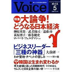 【クリックで詳細表示】Voice (ボイス) 2008年 05月号 [雑誌] [雑誌]
