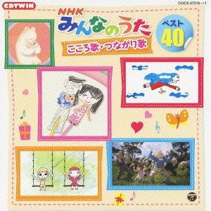NHKみんなのうた ベスト40 こころ歌・つながり歌