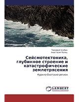 Seysmotektonika, Glubinnoe Stroenie I Katastroficheskie Zemletryaseniya