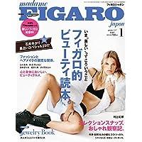 FIGARO japon 2017年1月号 小さい表紙画像