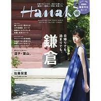 hanako 2017年6/22号 小さい表紙画像