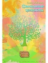 Famil'nye cennosti:  (Russian Language)